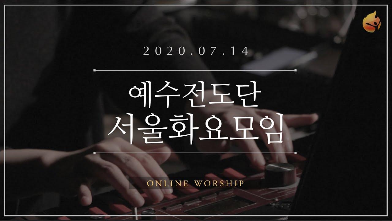 2020.07.14 예수전도단 서울화요모임