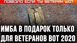 ИМБА ДЛЯ ВЕТЕРАНОВ WOT 2020 СПЕЦ ПОДАРОК ДЛЯ ВЕТЕРАНОВ 10 ЛЕТ В ТАНКАХ! НАГРАДЫ В world of tanks