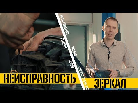 Зеркало Вольво ХС60/ХС70/S80/S60 I Неисправности и пути решения в Volvopremium.ru