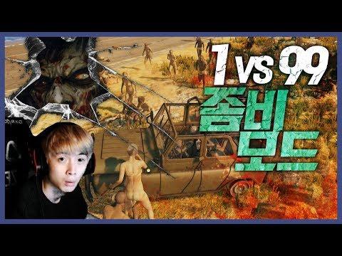 [배틀그라운드] 뜨뜨뜨뜨(DDDD) - 『시참 치킨 이벤트』 뜨뜨 VS 99명 시청자 좀비 모드