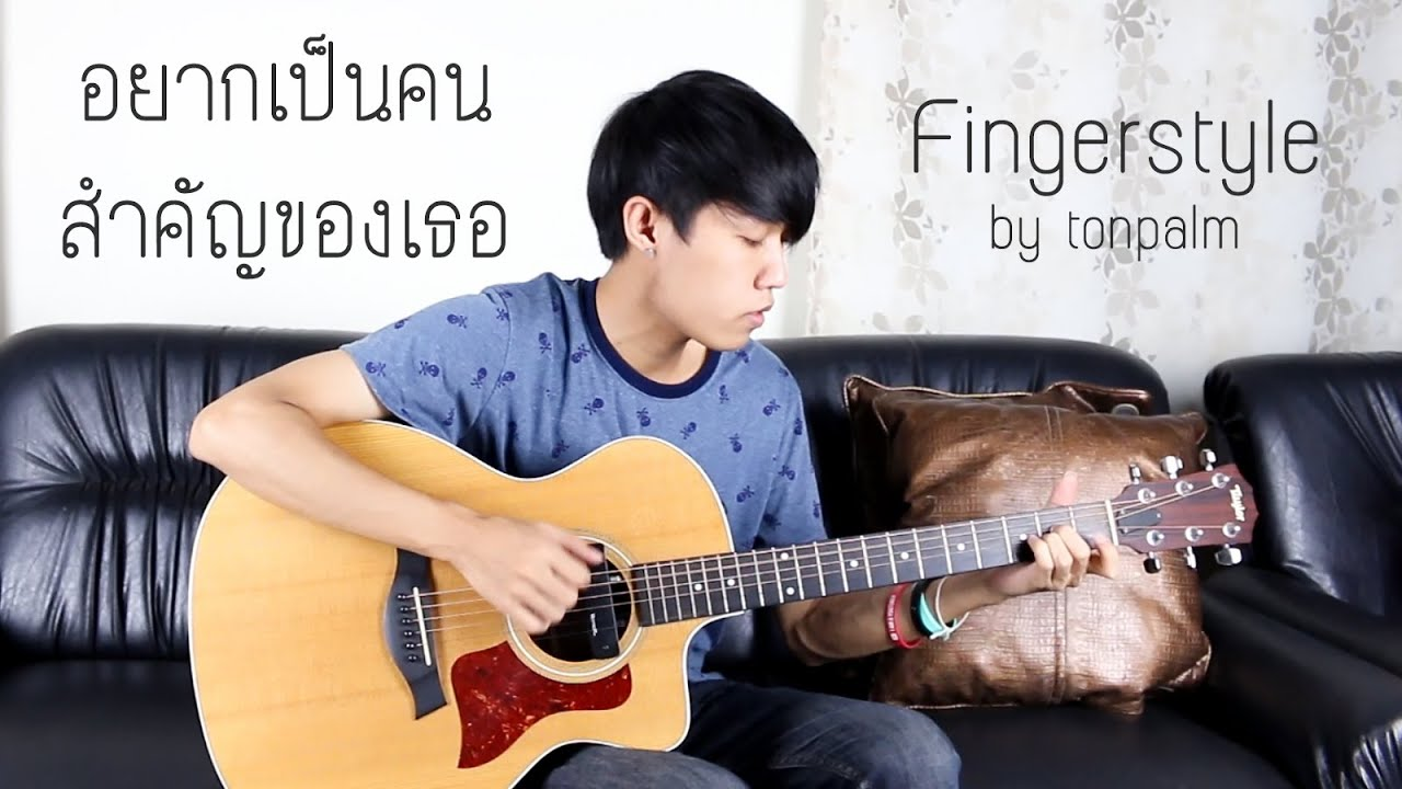 อยากเป็นคนสำคัญของเธอ - Fingerstyle Guitar Cover by tonpalm