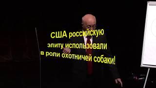 Российскую элиту использовали в роли охотничьей собаки.  Трлн. долларов  это добыча
