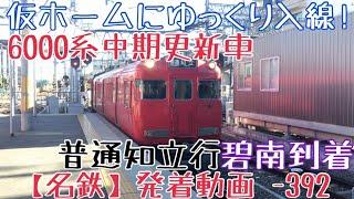【名鉄】仮ホームにゆっくり入線!6000系中期更新車 普通知立行 知立到着