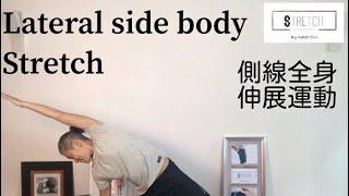 [一分鐘・鬆一鬆] - 側線全身伸展運動 [One Minute Stretching] - Lateral Side Body Stretching