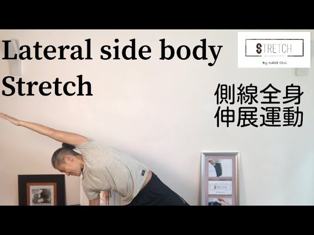 [一分鐘・鬆一鬆] - 側線全身伸展運動 [One Minute Stretching] - Lateral Side Body Stretching