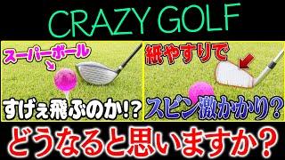 クレイジーなゴルフの企画、なみきDr.に検証してほしいこと、募集しています。