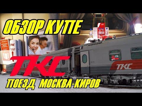 """Поездка на поезде №032Г """"Вятка"""" Москва-Киров в вагоне ТКС"""