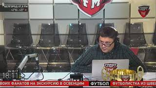 Кытманов на Спорт Фм Дмитрий Сычев 24 10 17
