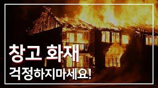 창고화재 걱정하지마세요!