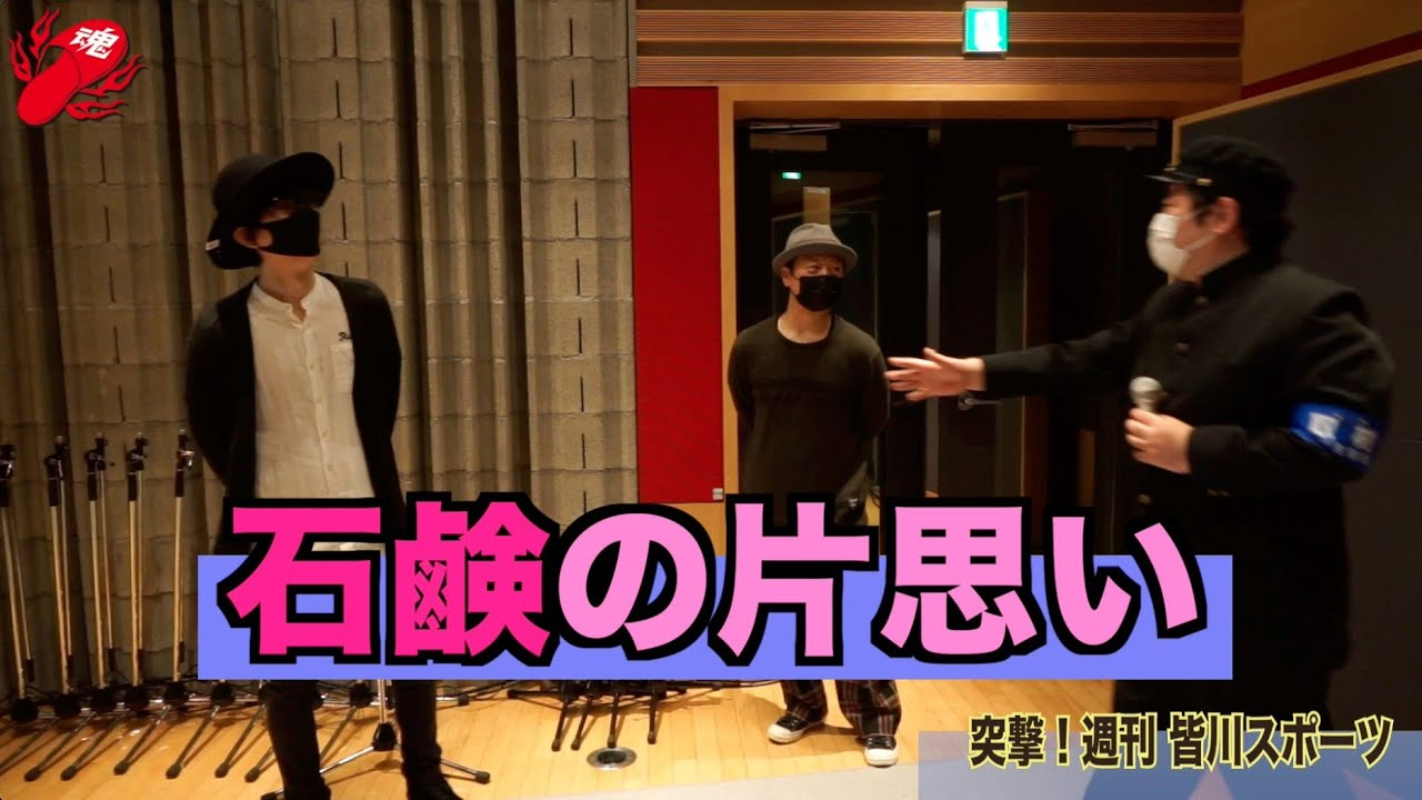 「突撃!週刊 皆川スポーツ #10 -石鹸&遅刻&小園突撃編-」