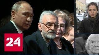 Путин положил к гробу Алексеевой букет красных роз - Россия 24