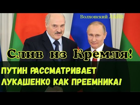 Путин рассматривает Лукашенко как преемника! СССР ЖИВ?