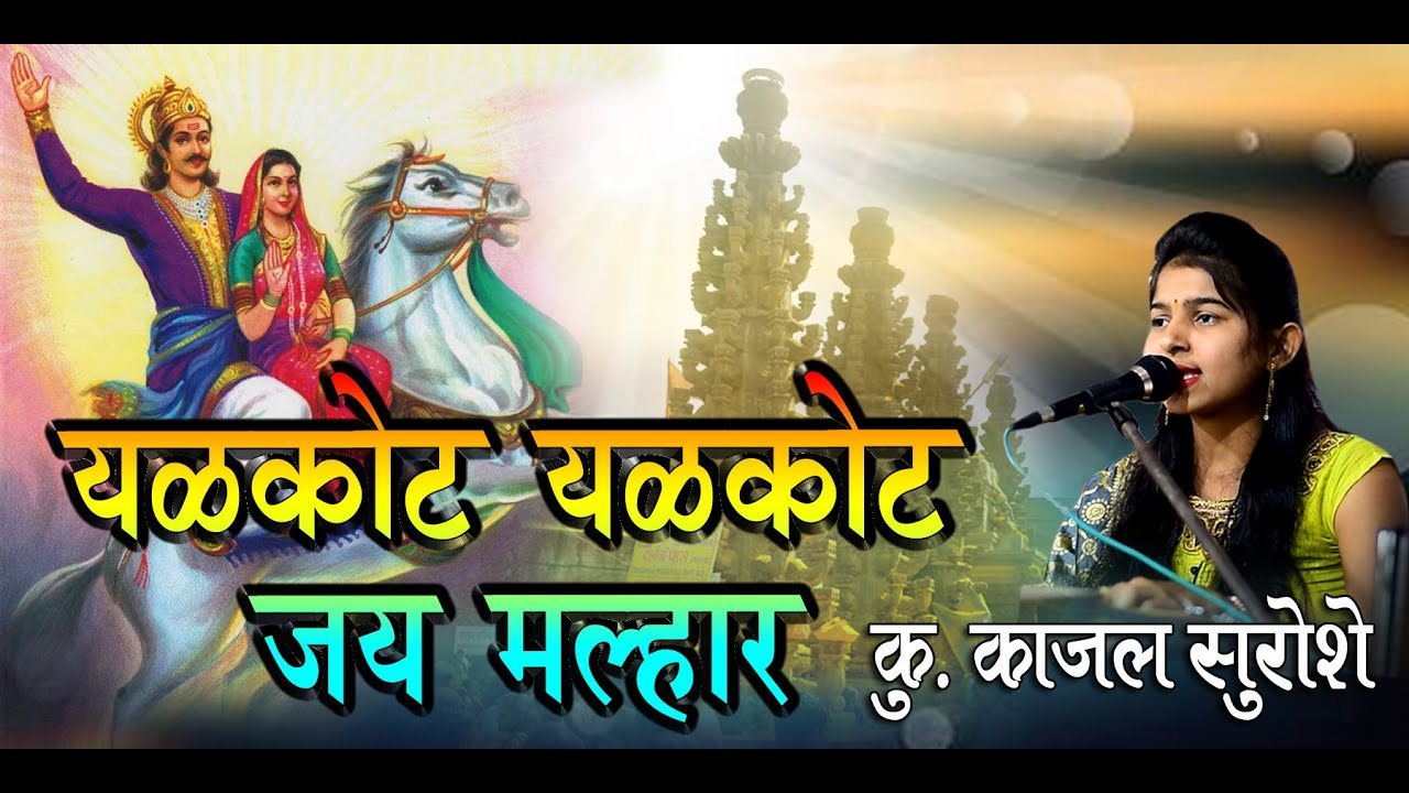 Download Yalkot Yalkot Jay Malhar : Singer Kajal P. Suroshe