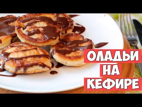ПЫШНЫЕ и нежные ОЛАДЬИ на кефире  Simple Food - видео рецепты без регистрации и смс