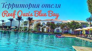 Самый популярный отель в Шарм Эль Шейхе - Reef Oazis Blue Bay. Инфинити бассейн - незабываемый вид!