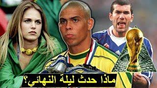 ماذا حدث لرونالدو في نهائي كأس العالم 1998 ؟ مؤامرة فرنسية أم خيانة عاطفيةّ..!؟