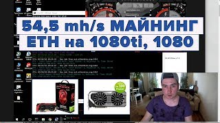 54,5 mh/s майнинг eth на 1080ti, 1080. Программа для увеличения хешрейтa на gddr5x c mining-help