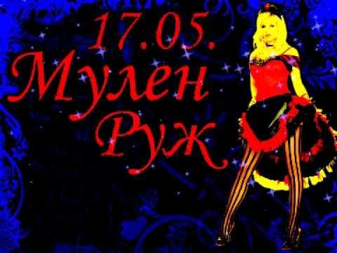 RAЙ Night Club - Мулен Руж