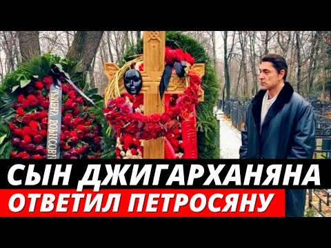 Сын Армена Джигарханяна ответил Петросяну