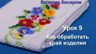 Вязание бисером. Урок 9.  Как обработать край изделия