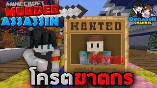 Minecraft Murder Assassin - ทุกคนล้วนเป็นฆาตกร แต่ใครจะเป็นโครตฆาตกร!!