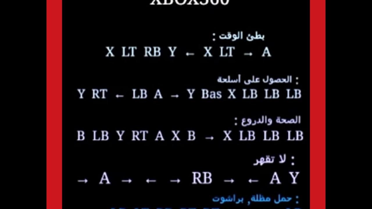 كلمات سر gta v زيادة المال xbox 360