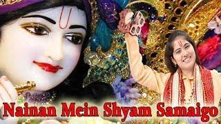 Nainan Mein Shyam Samaigo !! Superhit Jaya Kishori,Chetna Bhajan !! Full HD #SCI