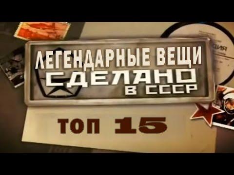 ТОП 15 /  Самой легендарной продукции из СССР