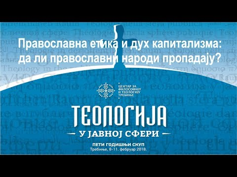 Православна етика и дух капитализма: да ли православни народи пропадају?