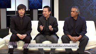 EFM ON TV Special - นิทรรศการ ธ สถิตในดวงใจไทยนิรันดร์  วันที่ 31 ตุลาคม 2559
