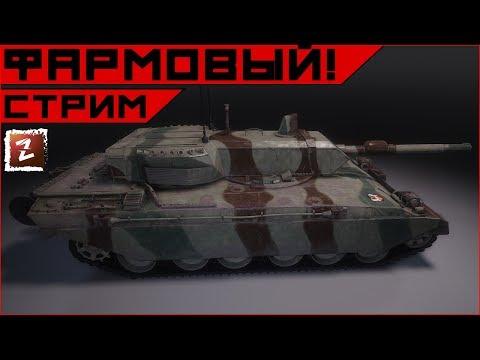 Armored Warfare. Фармовый стрим в ожидании 0.22.