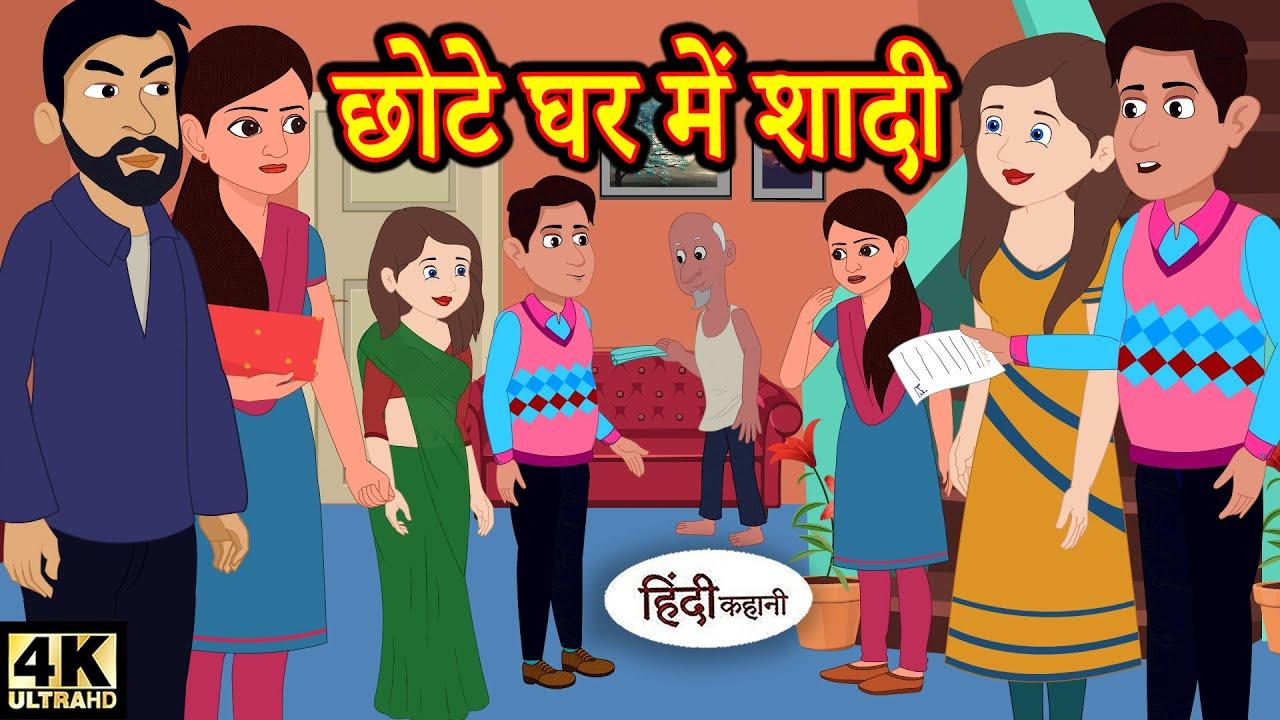 Kahani छोटे घर में शादी - hindi kahaniya | story time | saas bahu | new story | kahaniya | New