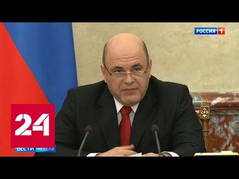 Ключевые задачи кабмина - финстабильность, устойчивость экономики и поддержка людей - Россия 24