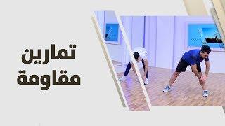 تمارين مقاومة - أحمد عريقات