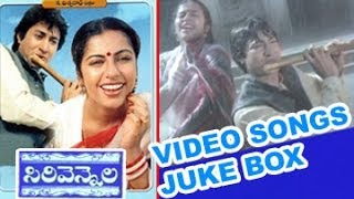 Sirivennela Video Songs Juke Box | Sarvadaman Banerjee | Suhasini | Moon Moon Sen