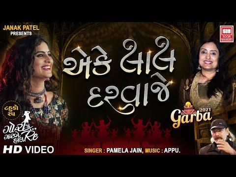 Eke Lal Darwaje | Best Navratri Garba 2020 | Gujarati Garba | Tahuko 25 |  Pamela Jain | Garba Songs