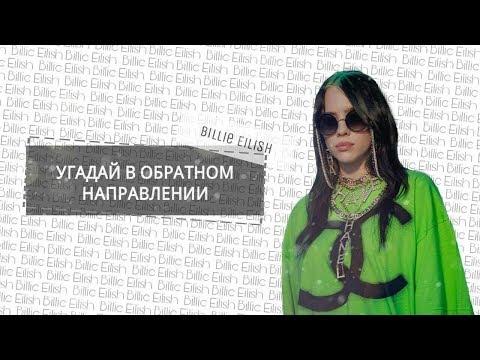 Billie Eilish Угадай песни Билли Айлиш в обратном воспроизведении Вызов часть 1