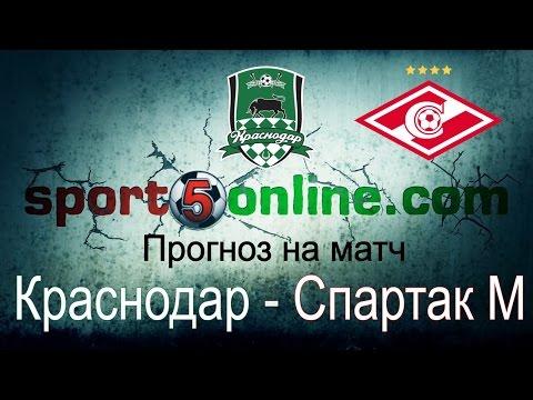 Прогноз на матч Спартак Москва Спортинг