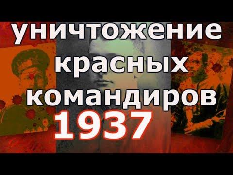 Уничтожение прославленных красных командиров в 1937
