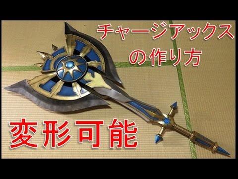 変形可能なチャージアックスの作り方【モンハン】スタールークアクス【MHX】【MHXX】【MH4】【MH4G】How to make Charge Blade - Monster Hunter
