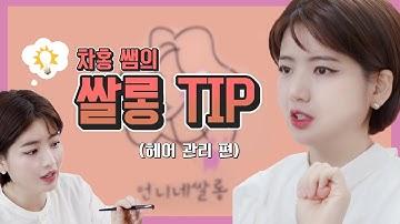 [#언니네쌀롱] 차홍 쌤의 쌀롱꿀 tip - 헤어관리편 #tvpp