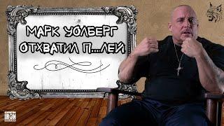 "Грег Валентино: ""Марк Уолберг отхватил пиз..лей!"" (18+)"