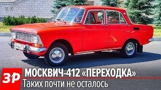 Редкий МОСКВИЧ-412 и детское кресло из СССР! Безопасность - огонь! (Теперь там делают АРКАНУ)