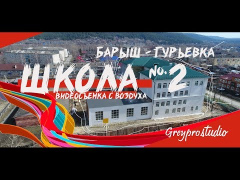 Школа №2 в Барыше съемка с воздуха | Greyprostudio