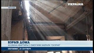 В Николаеве произошел взрыв в многоквартирном доме