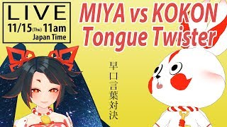 【LIVE】MIYA vs KOKON ~Tongue Twister in Different Languages~ 早口言葉対決!