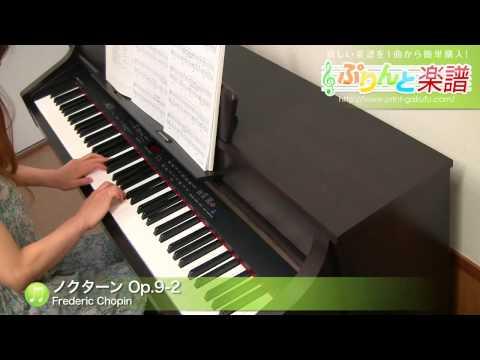 ノクターン Op.9-2 Frederic Chopin