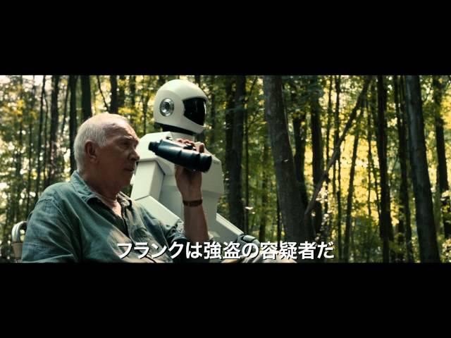 映画『素敵な相棒~フランクじいさんとロボットヘルパー~』予告編