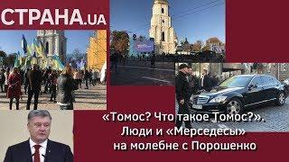 «Томос? Что такое Томос?». Люди и «Мерседесы» на молебне с Порошенко | Страна.ua