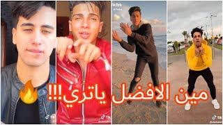 اقوي تحدي تيك توك بين ( حودا اينو VS شهاب الدين ) ياتري مين الافضل!!!!